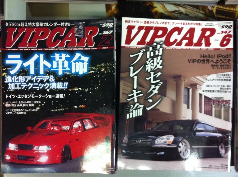 Eqvipped | Used VIP CAR Japan Magazine lot 1 | Online Store Powered ...