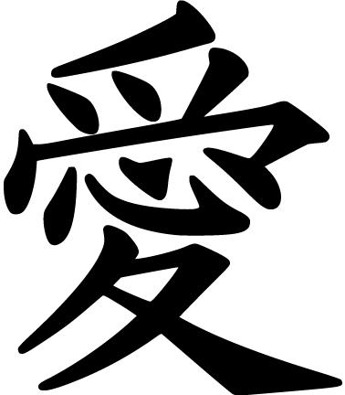 Chinese Kanji Symbol For Love Vinyl Wall Art Die Cut Vinyl Sticker