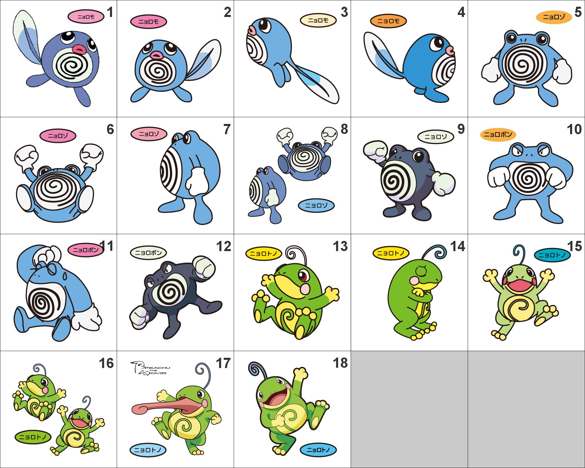 poliwag images pokemon images