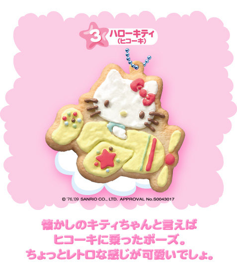 Hello_20kitty_20cookie_original
