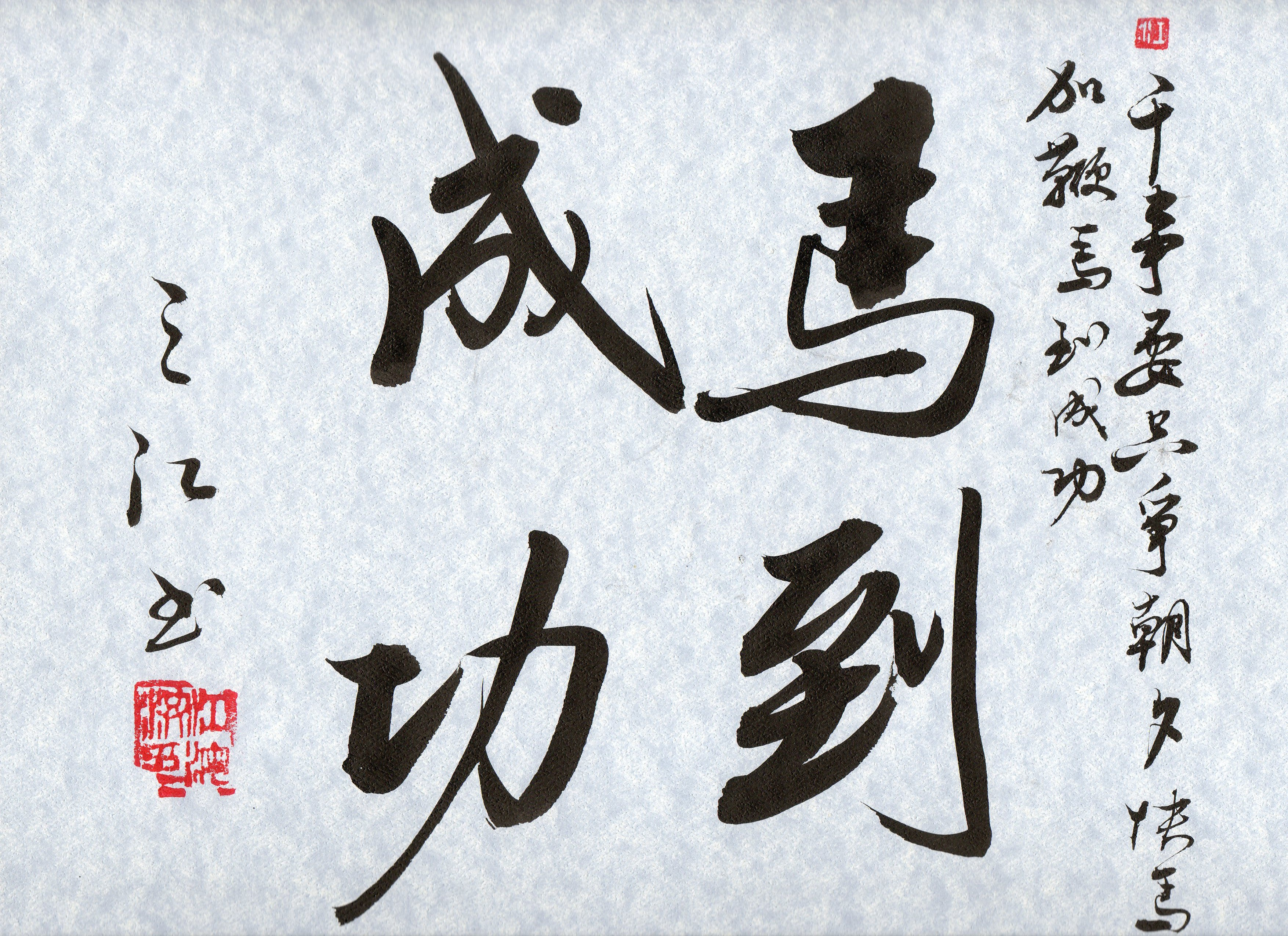 chinese writing art Chinese writing and calligraphy will be welcomed by both students and instructors in need of an accessible text on learning the fundamentals of the art of writing.