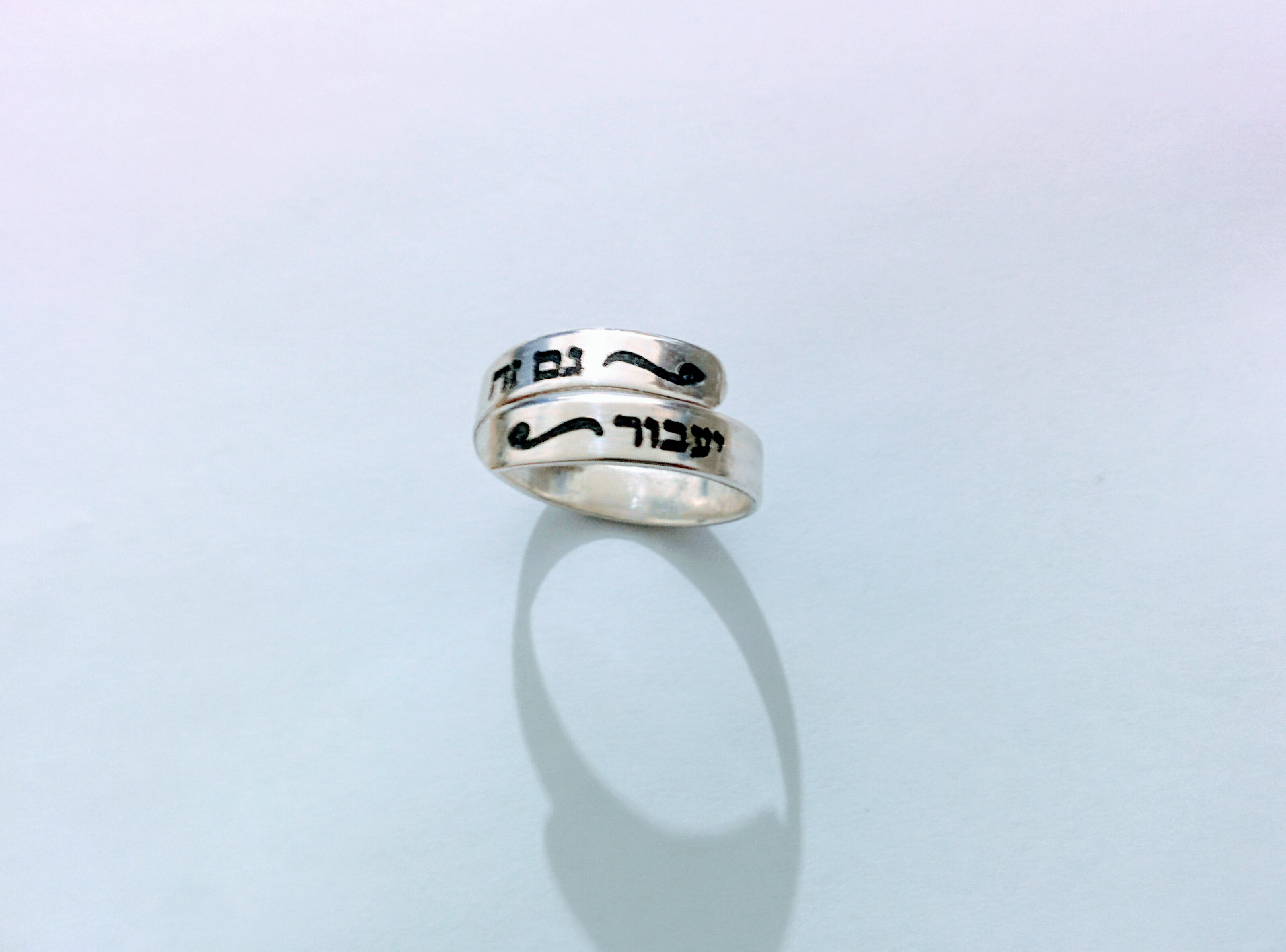 This Too Shall Pass double ended sterling silver ring, Gam Zeh Ya'avor,  Bible Verse, hebrew jewelry, from Jewish jewelry